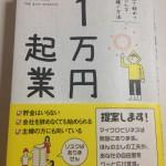 一万円起業