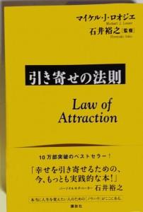 引き寄せの法則の本
